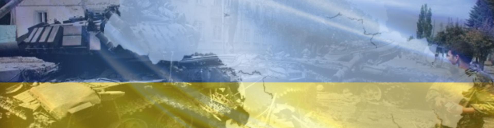 Держава_ війна_ Аналітичний центр